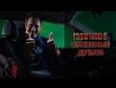 Железный Человек 3 - Смешные Дубли Русские Субтитры