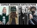Самые ЖИРНЫЕ БИТЫ в Рэп Песнях
