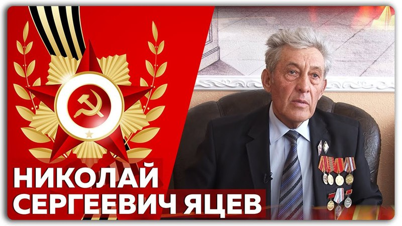 Лица Победы. Николай Сергеевич Яцев