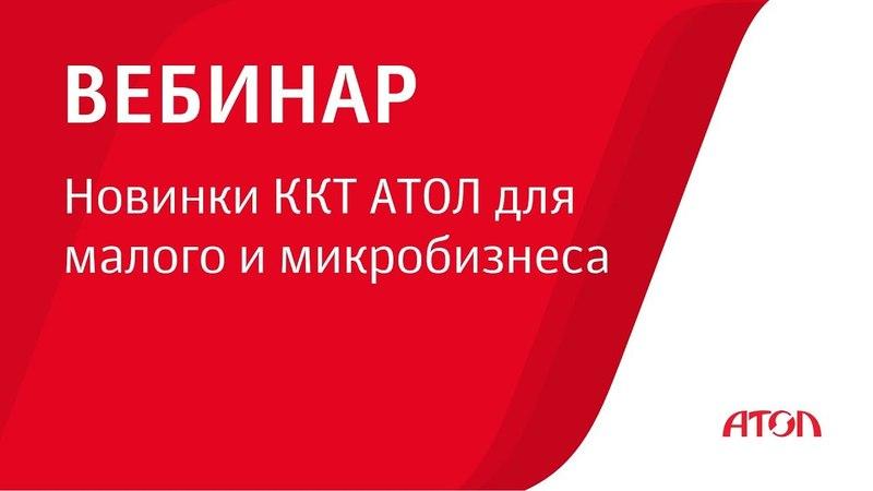 Новинки ККТ АТОЛ для малого и микробизнеса