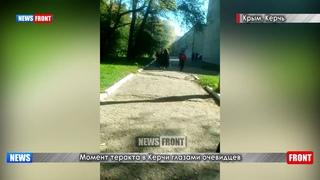 Важно! Первые секунды теракта в Керчи глазами очевидцев