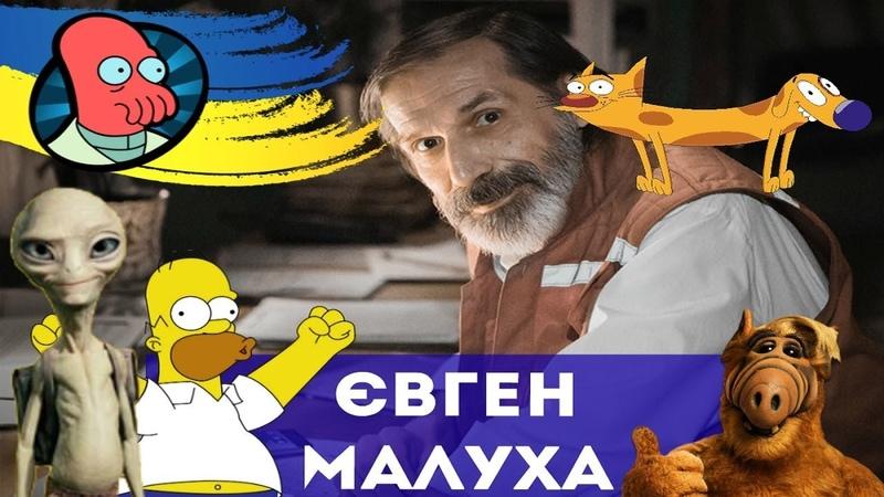 Український дубляж Євген Малуха голос Альфа та Гомера Сімпсона