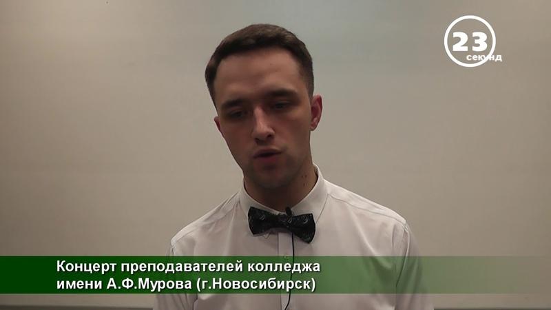 60 сек_Нижнеудинск_ Концерт преподавателей колледжа имени А.Ф.Мурова, г.Новосибирск