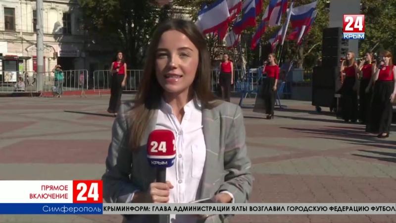 Сегодня Крым отмечает день флага и герба. Прямое включение Екатерины Серюгиной