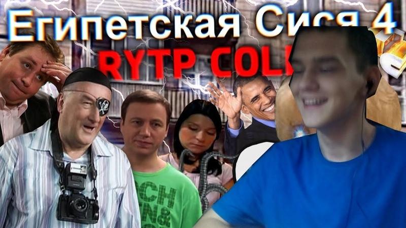 реакция на Египетская Сися 4 RYTP