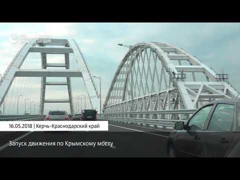 Старт движения транспорта по автодорожной части Крымского моста