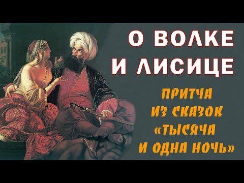 О Волке и Лисице Притча из сказок Тысяча и Одна Ночь