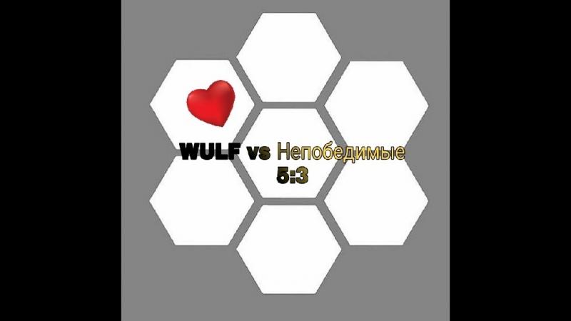 Това Wulf vs Непобедимые