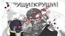 [Comics Mix RUS DUB Praita] - Инк танцует для Эррора - UndertaleAU Comics
