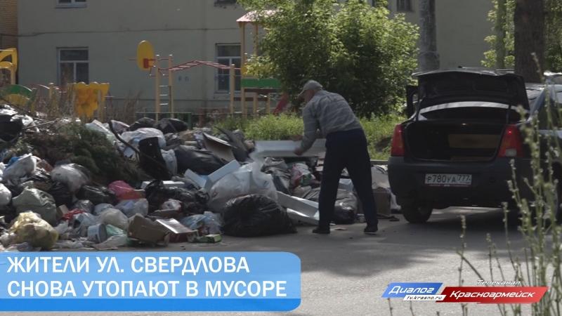 Жители ул. Свердлова снова утопают в мусоре