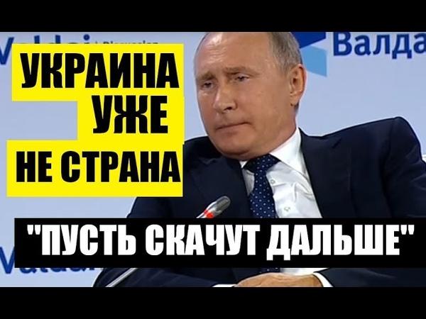 УКΡАИНА НА ГРАНИ КΡАХА, ΡОССИЯ ПΟМΟГАТЬ НЕ БУДЕТ — Владимир Путин
