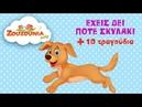 Έχεις δει ποτέ Σκυλάκι 10 Τραγούδια Zouzounia Baby