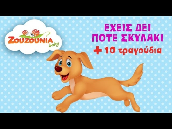 Έχεις δει ποτέ Σκυλάκι; 10 Τραγούδια | Zouzounia Baby