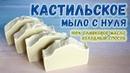 Кастильское мыло с нуля - холодный способ 🌿 Мыло с нуля для начинающих 🌿 Мыловарение для новичков