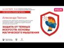 Лекторий Просветителя Александр Панчин