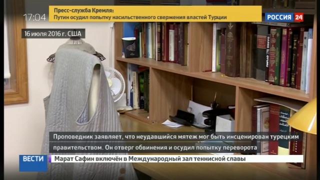 Новости на Россия 24 Керри Эрдогану запроса на выдачу Гюлена не было смотреть онлайн без регистрации