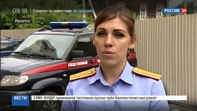 Новости на Россия 24 • Сын иркутского губернатора выслушал обвинение