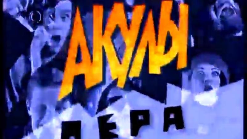 Акулы пера ТВ 6 1995 г Маша Распутина