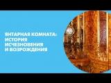 Янтарная комната история исчезновения и возрождения