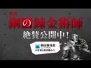 Стальной алхимик фильм Альфонс Элрик рассказывает о производстве железа