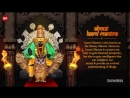 Lakshmi Mantra 108 times with Meaning _ Laxmi Mantra _ Bhakti Songs