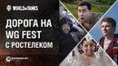 Левша Грани Амвей и Вспышка едут на WG Fest