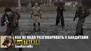 Как не надо разговаривать с бандитами в ARM S.T.A.L.K.E.R Online