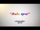 Фестиваль красок холи Живи ярче День молодежи г Краснодон от 30 06 18