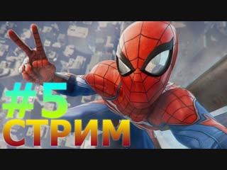 Spider man на ps4 pro стрим #5 - война не меняется
