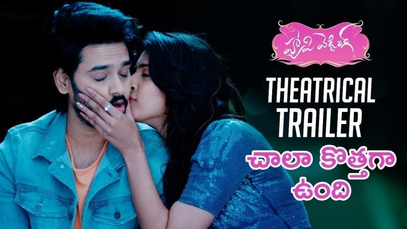 Happy Wedding Theatrical Trailer Sumanth Ashwin Niharika рус суб