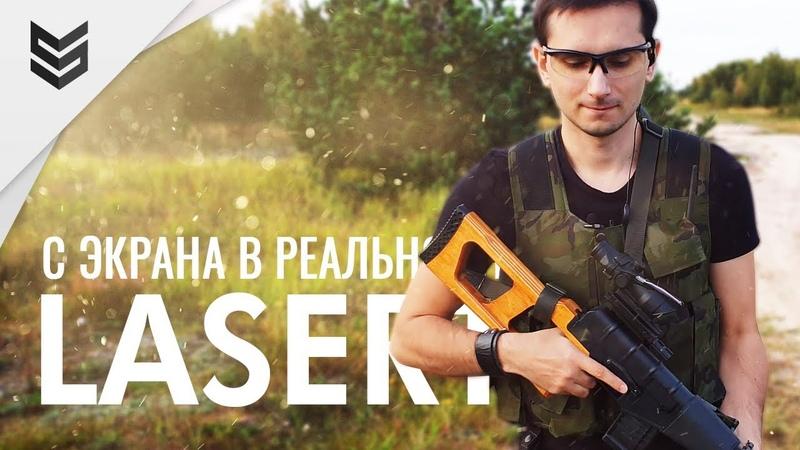 Играем в Lasertag (Лазертаг) 4K