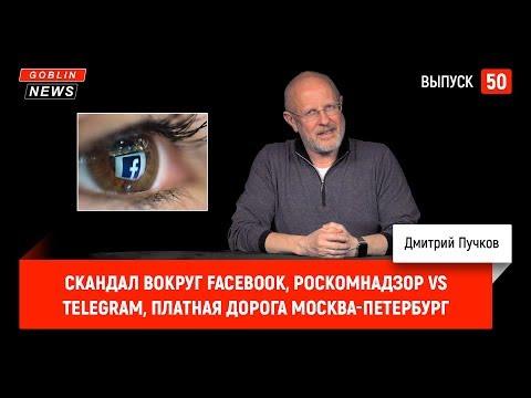 Скандал вокруг Facebook, Роскомнадзор vs Telegram, платная дорога Москва-Петербург