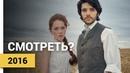 Живые и мертвые (Сезон 1) ► Межсезонье 2016 ► Смотреть?