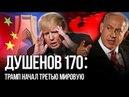 Душенов 170 Россия в китайско еврейских тисках