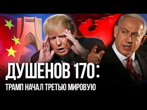 Душенов 170: Россия в китайско-еврейских тисках