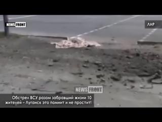 Обстрел ВСУ разом забравший жизни 10 жителей – Луганск это помнит и не простит! +18.
