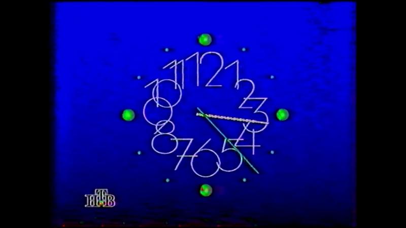 Программа передач и конец эфира (НТВ, 25.05.1996)