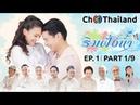 ริมฝั่งน้ำ RimFangNam EP.1 ตอนที่ 1/9 | 22-09-61 | Ch3Thailand