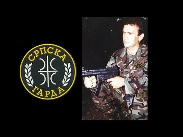 Djordje Božović Giška intervju 1991 - formiranje Srpske Garde