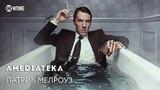 Патрик Мелроуз/Patrick Melrose (TV Mini-Series 2018) Trailer [Amediateka] [Rus]