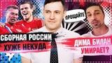 Победа сборной это порождение России Дима Билан, что с ним - Новости шоу бизнеса #1