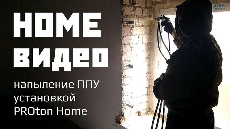 Proton home видео напыление ппу смотреть онлайн без регистрации