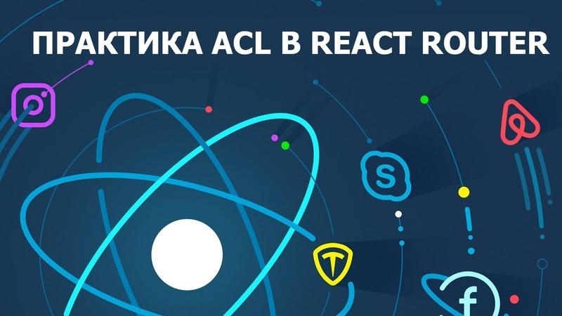 Основы React Практика ACL в React Router Реализовываем контроль доступа