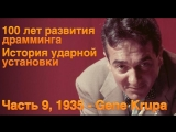 100 лет развития драмминга (История ударной установки) - Часть 9, 1935 - Gene Krupa