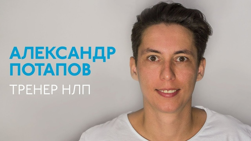 Обучение с Александром Потаповым » Freewka.com - Смотреть онлайн в хорощем качестве