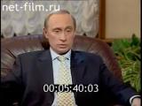 1999 год .Новый директор ФСБ.Владимир Путин дает интервью о ситуации в России и мире ..