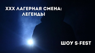 Легенды XXX лагерной смены: S-Fest