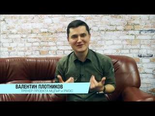 Интервью с Валентином Плотниковым на тему Реализации Больших Проектов