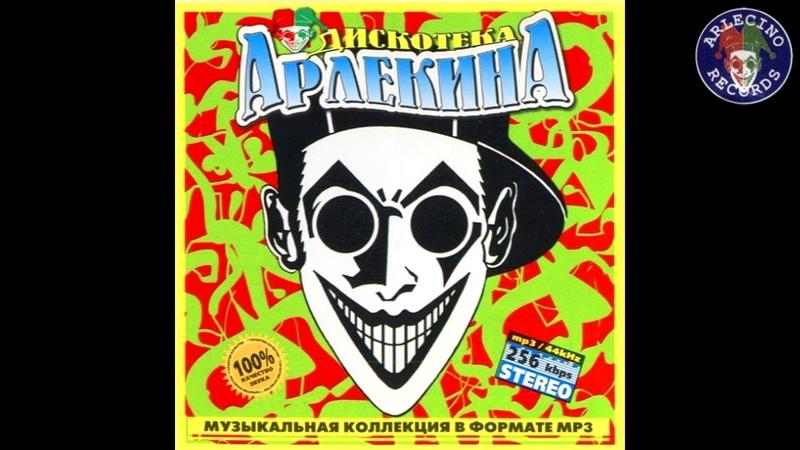 Дискотека Арлекина № 13 Part 1 ARLECINO RECORDS