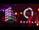 RITMIKA|16/02|HOOKAH PLACE
